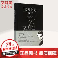 浪漫主义宣言 美国精神的定义者安・兰德一部阅读、艺术、人生与娱乐的批评集 (美)安・兰德(Ayn Rand) 著;郑齐