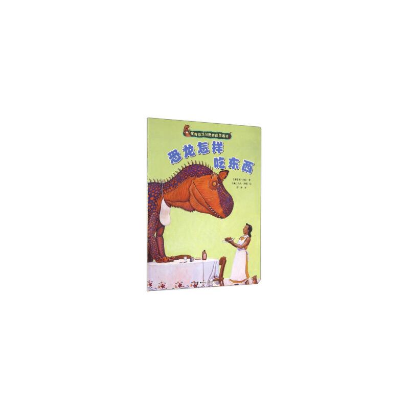 家有恐龙习惯养成图画书:恐龙怎样吃东西(平装绘本)(货号:D1) 9787544845830 接力出版社 [美] 简·约伦;[美] 马克·蒂格 绘;宁宇威尔文化图书专营店