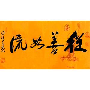 当代著名佛教大师星云书法(从善如流)27