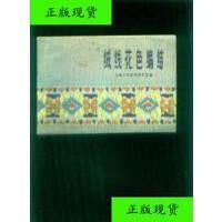 【二手旧书9成新】绒线花色编结 /上海工艺美术研究室?