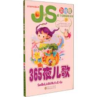 金色童年阅读丛书:365夜儿歌(彩绘版)(注音版) 程宏明,高淑英 百花文艺出版社