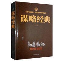 全民阅读-《谋略经典》超值精装典藏版