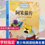 正版阿笨猫传冰波绘本打动孩子心灵的中国经典动物故事书3-6-9岁睡前故事畅销儿童文学图画书老师推荐一二三年级课外阅读书
