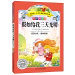 假如给我三天光明:语文新课标 小学生必读丛书 无障碍阅读 彩绘注音版