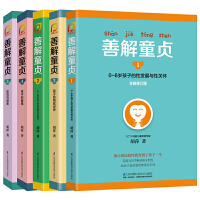 善解童贞(0-18岁孩子性教育全攻略,套装5册)[精选套装]