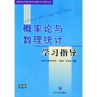 概率论与数理统计学习指导――高等院校非数学类专业数学学习指导丛书