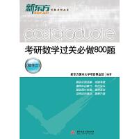 考研数学过关必做800题(数学三)新东方决胜考研丛书