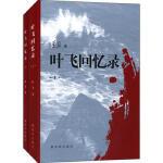 叶飞回忆录(上下) 叶飞 中国人民解放军出版社