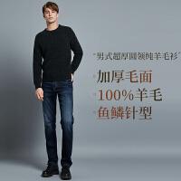 【网易严选双11狂欢】男式超厚圆领100%羊毛衫