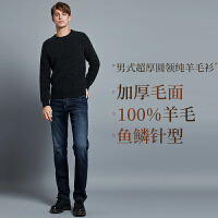 网易严选 男式超厚圆领100%羊毛衫