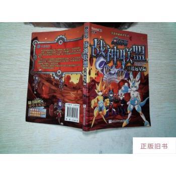 【二手旧书8成新】赛尔号 战神联盟:10 遥远星际