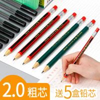2B自动铅笔2.0粗芯笔芯按动式小学生2比写不断笔芯专用考试铅笔