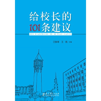 """给校长的101条建议中国教育新闻网2015年度""""影响教师的100本书"""""""