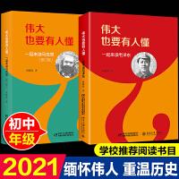 2册伟大也要有人懂一起来读毛泽东/一起来读马克思 韩毓海著 学校推荐读物中小学生青少年励志儿童历史人物名人传记书 中国少