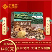 鲜品屋年货过年山珍干菌礼盒新年春节大礼包山珍纳福1460g