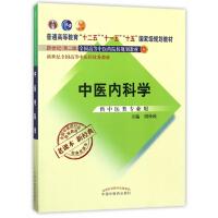 全国中医药行业高等教育经典老课本・中医内科学