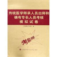 传统医学师承人员出师和确有专长人员考核模拟试卷 中国协和医科大学出版社