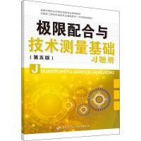 极限配合与技术测量基础(第5版)习题册 中国劳动社会保障出版社