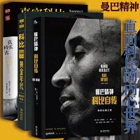 曼巴精神 科比自传 精装+科比黄金年代+真实科比 全三册 全球官方授权的科比传记 NBA明星科比布莱恩特从出生到退役积