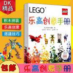 正版 乐高创意手册 拉斯特著 DK精品 为乐高迷量身定制 LEGO 积木拼装玩具创意书 创意启示图册 配件索引 儿童科