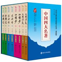 四大名著 西游记 水浒传 三国演义 红楼梦(全本足回 精美盒装 共8册)