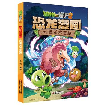 植物大战僵尸2·恐龙漫画 火盗龙大冒险火爆全球的经典游戏遇上中生代的神奇生物恐龙,一场惊心动魄的大冒险开始了!美国EA公司正版授权,笑江南团队编绘,北京自然博物馆专家审订,趣味性和知识性兼顾的漫画书!适合7-12岁儿童。