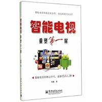 【TH】智能电视――重塑屏(全彩) 陈根 革 电子工业出版社 9787121243813