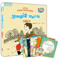 悠游阅读.成长计划(第一级)(4)(点读书)