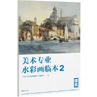 美术专业水彩画临本2:建筑