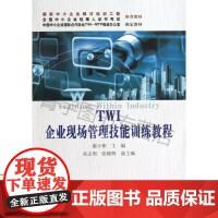 TWI 企业现场管理技能训练教程中小企业(中小企业银河培训工程 中小企业经理人证书考试【正版保证】
