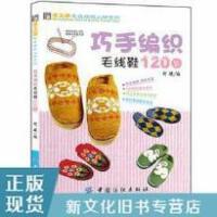 【二手旧书9成新】巧手编织毛线鞋120款阿瑛中国纺织出版社