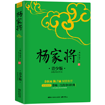 杨家将(pdf+txt+epub+azw3+mobi电子书在线阅读下载)