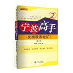 宁波高手2:发掘股市金矿(第二版)