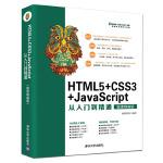 HTML5+CSS3+JavaScript�娜腴T到精通(微�n精�版)