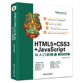 HTML5+CSS3+JavaScript从入门到精通(微课精编版) 20万+丛书累计销量,10万+读者检验,畅销书重磅升级。