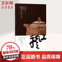 宜兴紫砂传统工艺 徐秀棠 著