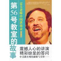 第56号教室的故事――雷夫老师中国讲演录 陈勇 教育科学出版社