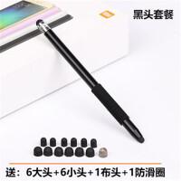 橡胶笔头触屏笔细头电容笔华为oppo平板安卓手机触控笔vivo通用手写笔双笔头设计笔头可更换
