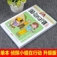 淘气包马小跳 侦探小组在行动 漫画升级版杨红樱的书全套26册单本新版7-8-10-12-15岁儿童读物一二四五三六年级