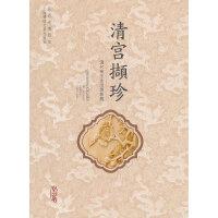 清宫撷珍―清代帝王生活侧影展