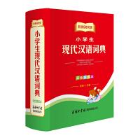 教材版小学生现代汉语词典双色插图本
