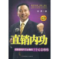 【二手旧书九成新】直销内功:成就直销天王的7个心态修炼赵勇中国致公出版社9787801799067