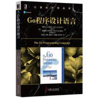 Go程序设计语言 艾伦A. A. 多诺万 机械工业出版社
