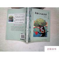 【二手旧书8成新】汤素兰注音童话系列:黑猫几凡的鱼果