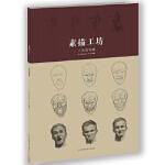 素描工坊―人体结构篇 3dtotal.com公司 江苏凤凰美术出版社