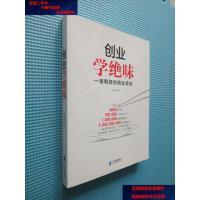 【二手旧书9成新】创业学绝味:一根鸭脖的商业奇迹 郭宇宽 著 企业管理出版社