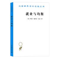 就业与均衡(汉译名著本)[英]阿瑟・塞西尔・庇古 著 商务印书馆