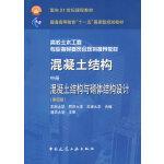 混凝土结构(中册):混凝土结构与砌体结构设计