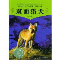 动物小说大王沈石溪品藏书系 双面猎犬