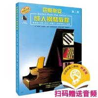 巴斯蒂安成人钢琴教程第二册 扫码赠送配套音频 课程乐理技巧视奏全覆盖入门教材